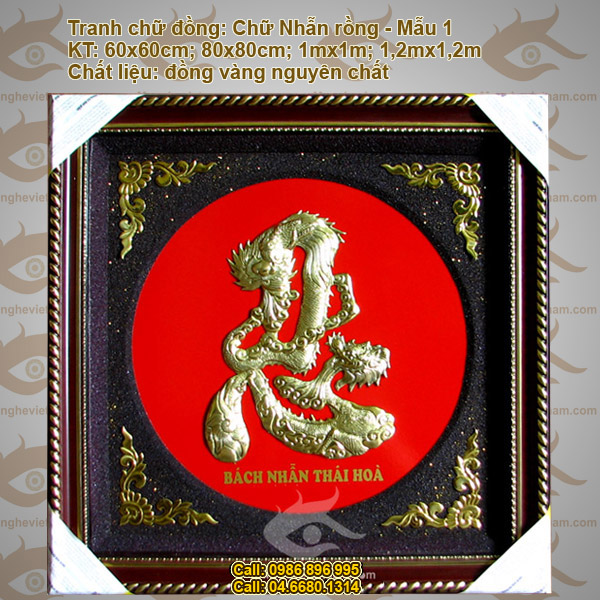 Chữ Nhẫn Rồng, Tranh chữ đồng,Bách Nhẫn Thái Hòa