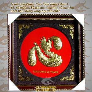 Chữ Tâm Rồng, Ý nghĩa chữ Tâm, Tranh đồng, tranh chữ đồng,Quà tặng truyền thống