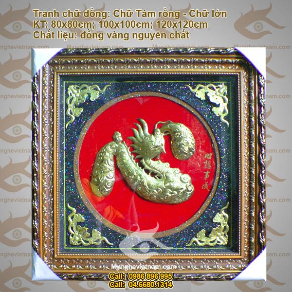 tranh chữ tâm bằng đồng hóa rồng 6