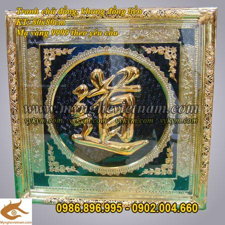 Tranh đồng chữ Hiếu – Đạo, tranh đồng mạ vàng 99990