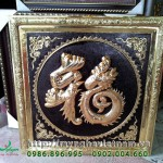 Tranh chữ Phúc Rồng khung đồng 70x70cm