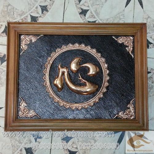tranh chữ tâm, tranh đồng chữ thư pháp hóa rồng khung đồng 5