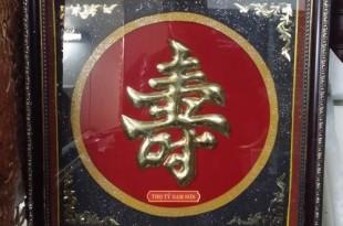 tranh chữ thọ bằng đồng thư pháp 2